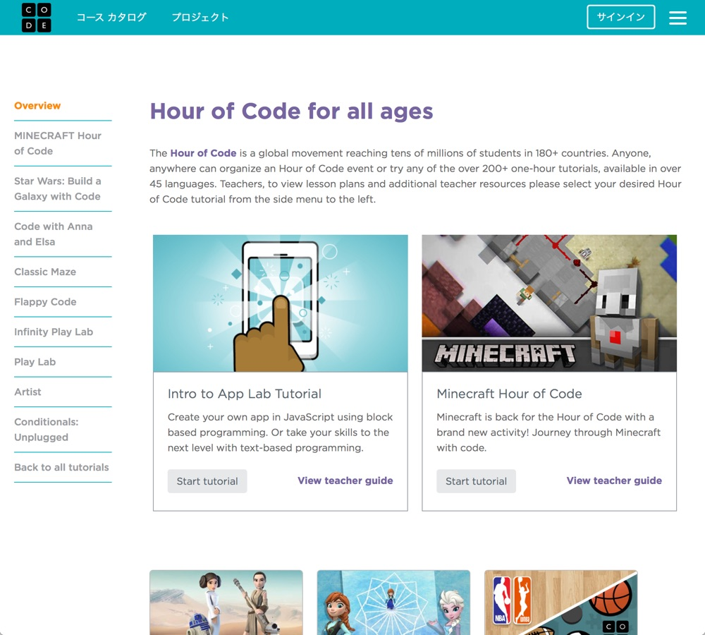 code.org:Hour of Code