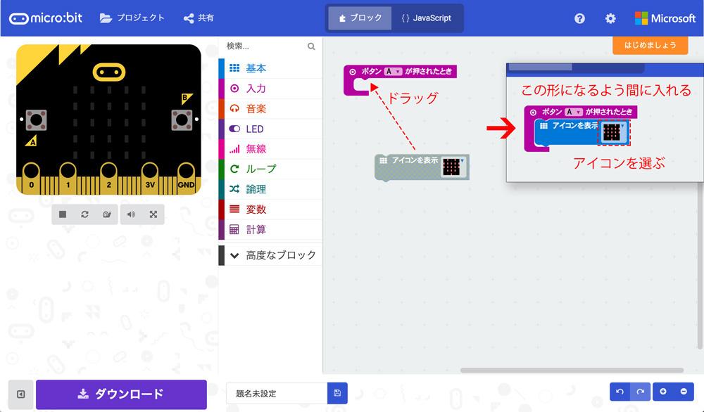 micro:bitプログラミング画面