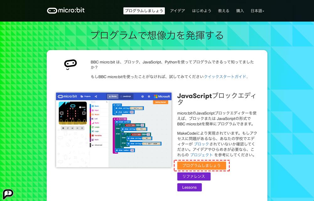 micro:bitウェブサイト