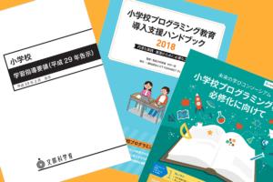 小学校の新学習指導要領でのプログラミング教育:これだけは押さえたい資料リンク集