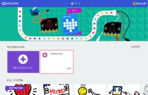 microbitプログラミング画面