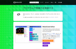 microbit2プログラミング画面