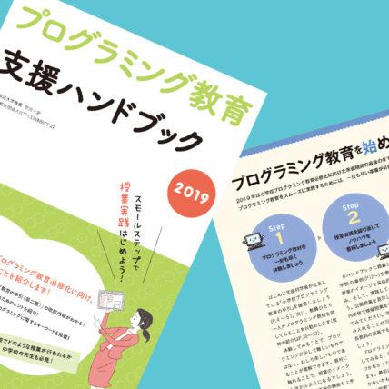 プログラミング教育ハンドブック