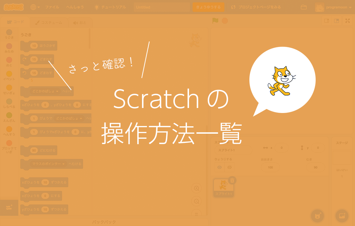 Scratchの操作方法一覧