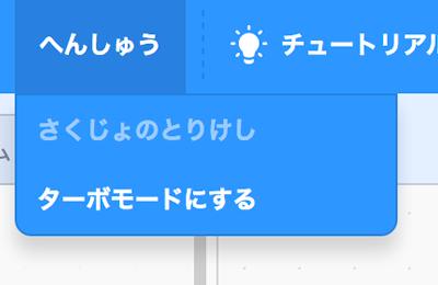 スクラッチ 編集