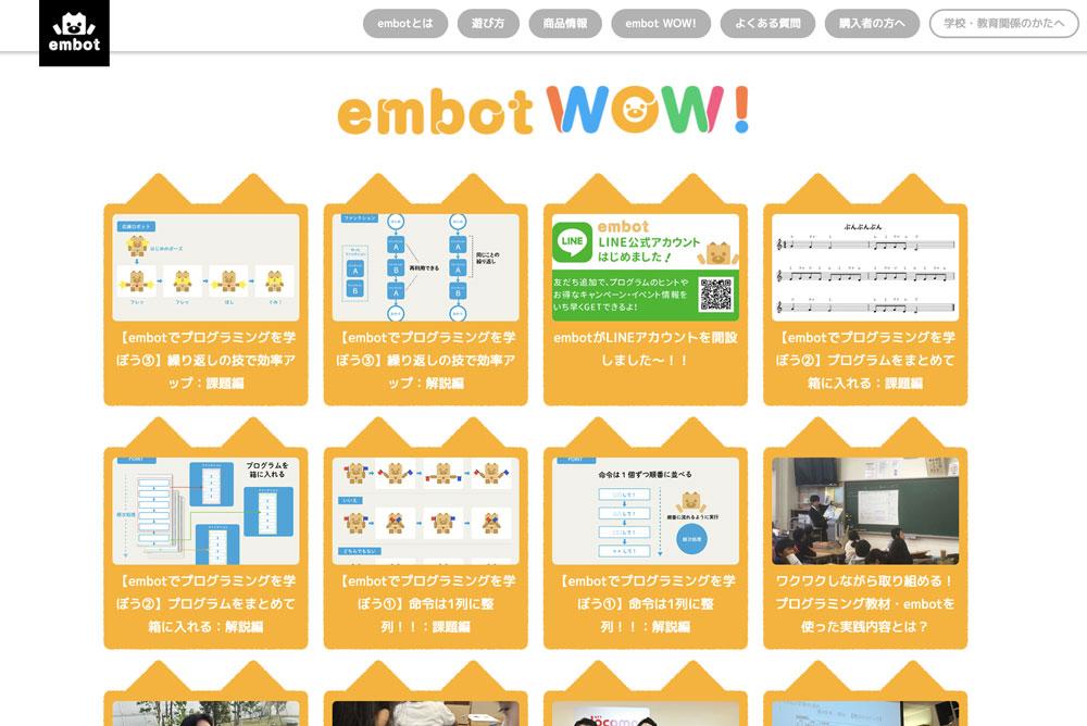 embot学習用コンテンツ