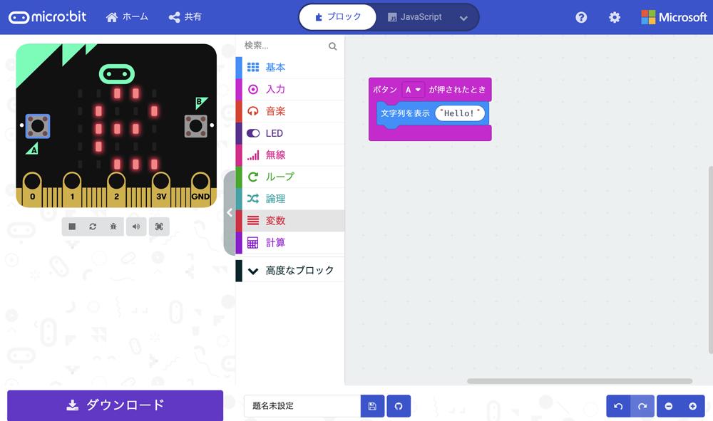 micro:bitのプログラミングツール3種