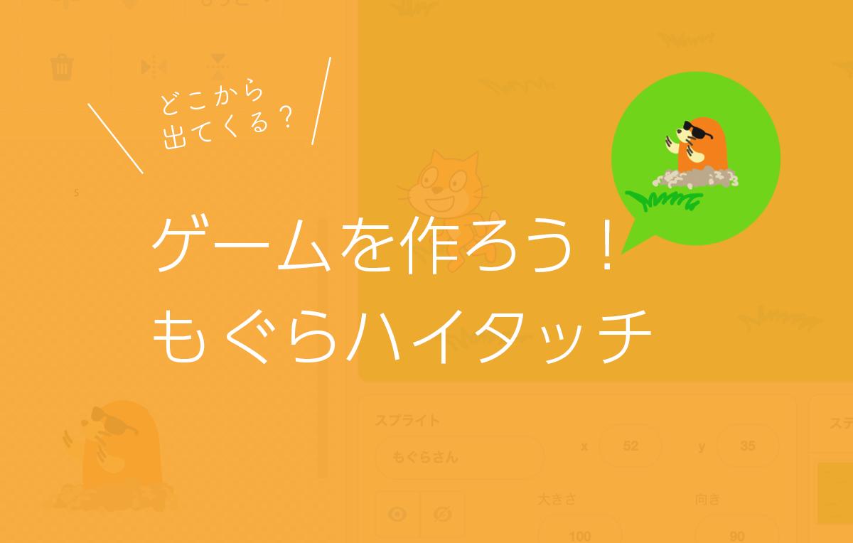 Scratch(スクラッチ)でゲームを作ろう!: もぐらハイタッチ