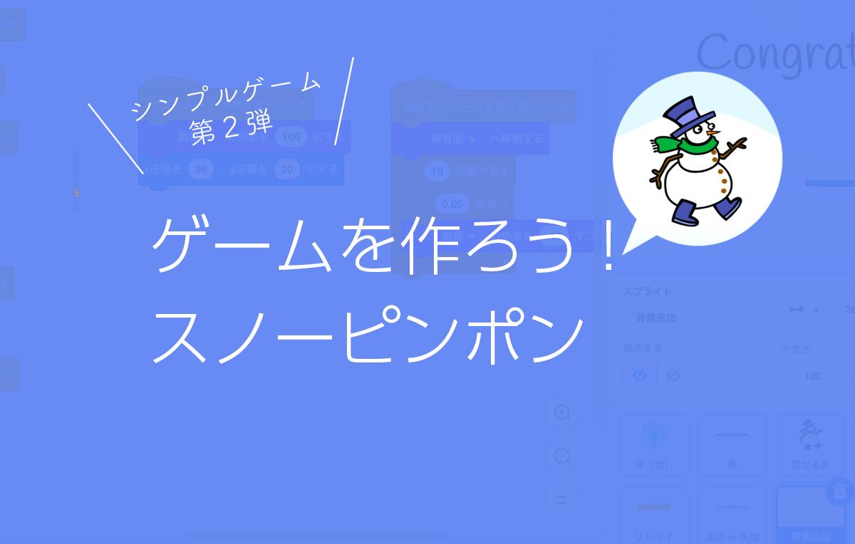 Scratch(スクラッチ)でゲームを作ろう!:スノーピンポン