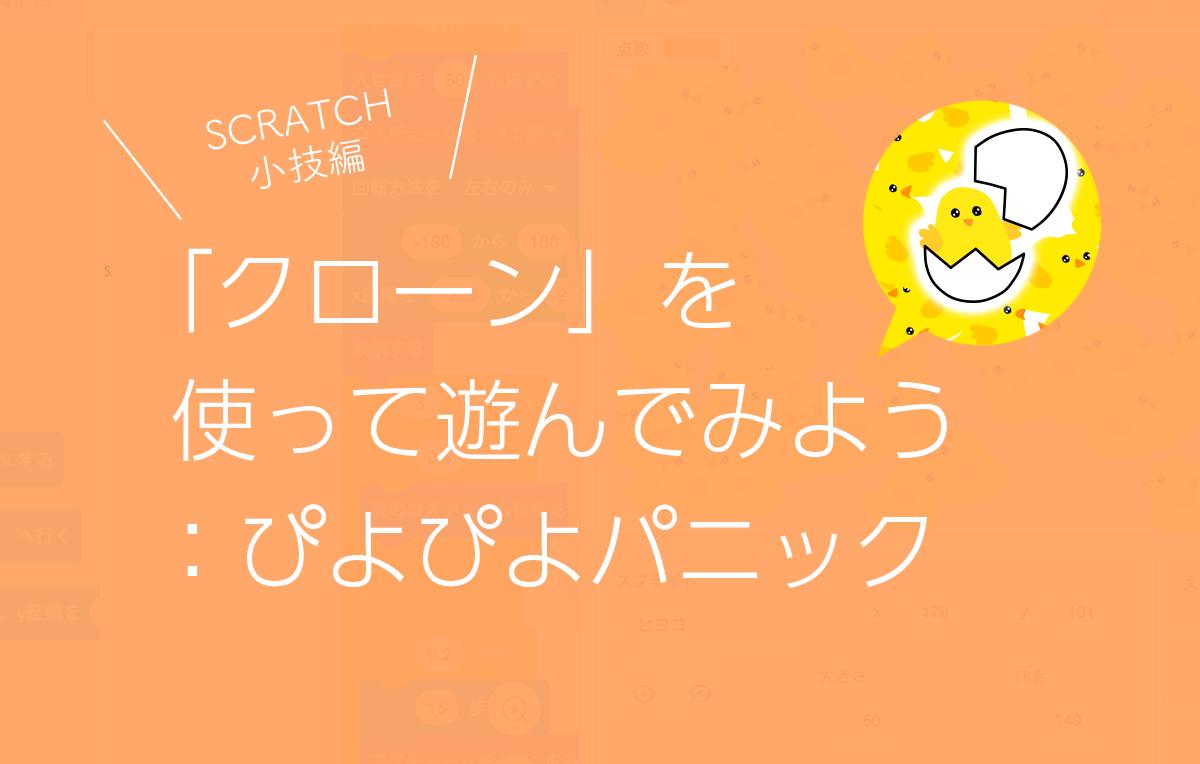 Scratch(スクラッチ)「クローン」を 使って遊んでみよう:ぴよぴよパニック
