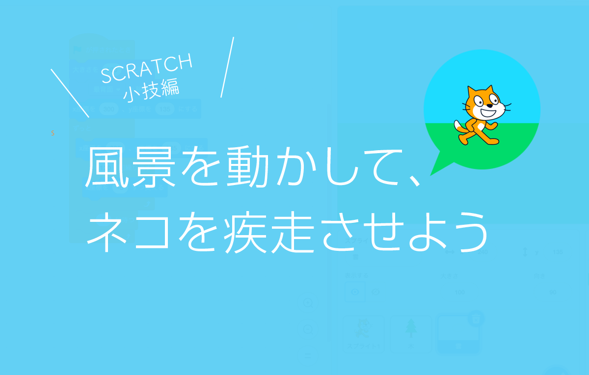 Scratch(スクラッチ): 風景の要素を動かして、ネコを疾走させよう
