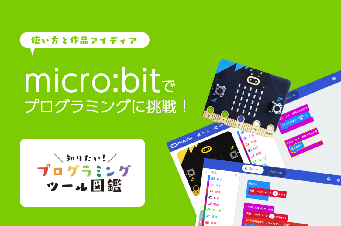 micro:bitでプログラミングに挑戦!