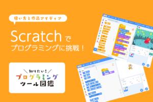 Scratchでプログラミングに挑戦!