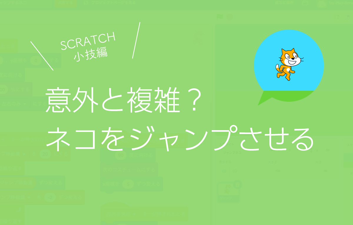 Scratch(スクラッチ):ネコをジャンプさせよう