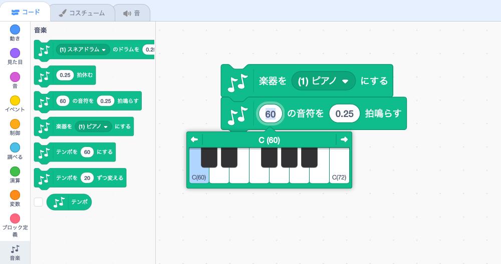 鍵盤を表示