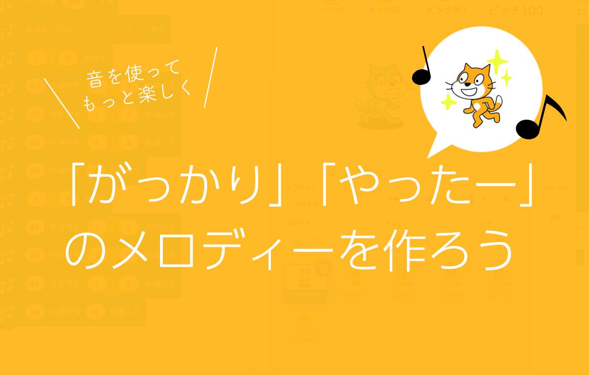 Scratch(スクラッチ):「がっかり」「やったー」のメロディを作ろう