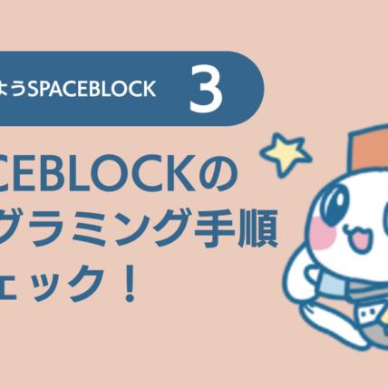 SPACEBLOCKのプログラミング手順をチェック!